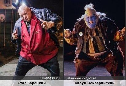 Стас Барецкий похож на клоуна из Спауна