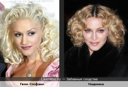Гвен Стефани и Мадонна