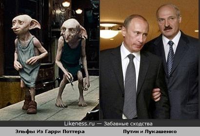 Эльфы Из Гарри Поттера похожи на Путина и Лукашенко