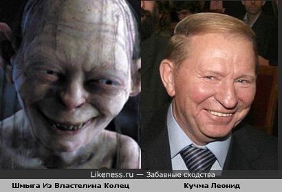 Шмыга Из Властелина Колец и Кучма