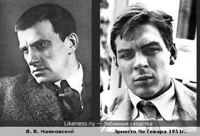 В. В. Маяковский похож на Эрнесто Че Гевару в 1951г.