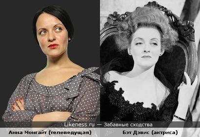 Анна Монгайт похожа на Бэт Дэвис