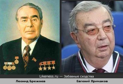 Л. Брежнев похож на Е. Примакова