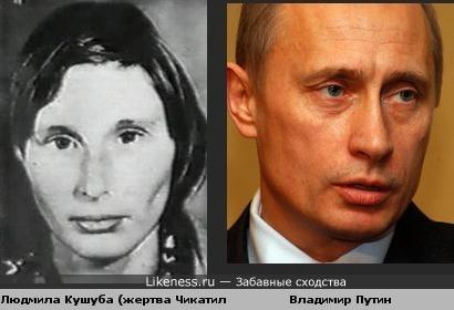 Жертва Чикатило похожа на В. Путина