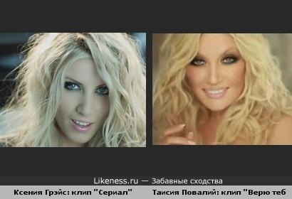 Ксения Грэйс похожа на Таисию Повалий