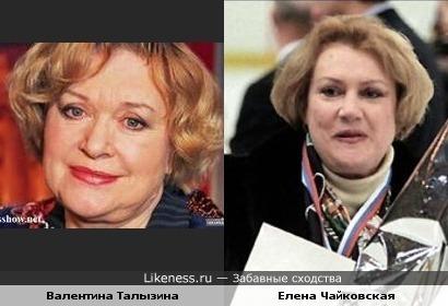 В. Талызина и Е. Чайковская