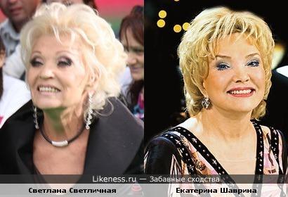 Светлана Светличная и Екатерина Шаврина