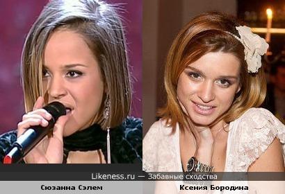 Сюзанна Сэлем и Ксения Бородина