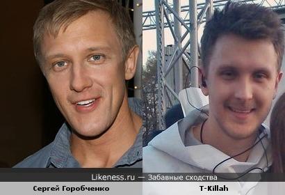 Сергей Горобченко и T-Killah