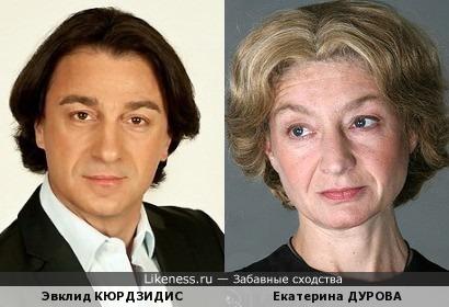 Эвклид Кюрдзидис и Екатерина Дурова