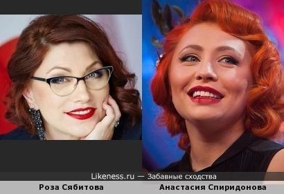 Роза Сябитова и Анастасия Спиридонова