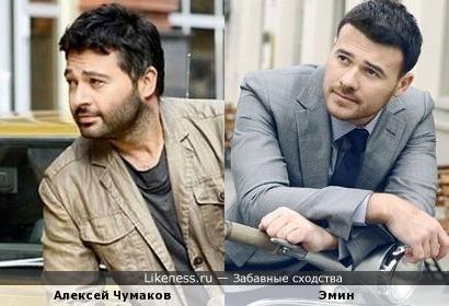 Алексей Чумаков и Эмин