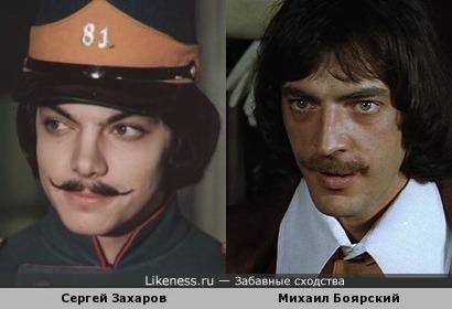 Сергей Захаров и Михаил Боярский