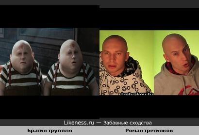 Братья труляля похожи на Романа Третьякова