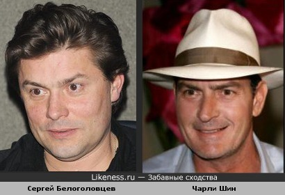 Сергей Белоголовцев похож на Чарли Шина
