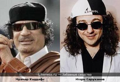 Муамар Каддафи похож на Игоря Саруханова