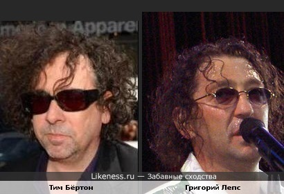 Григорий Лепс похож на Тима Бёртона