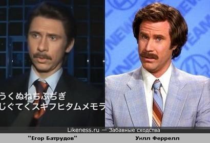 Образ Егора Батрудова взят у актера Уилла Феррелла (к/ф Телеведущий)