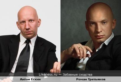 Роман Третьяков похож на Антона Ескина