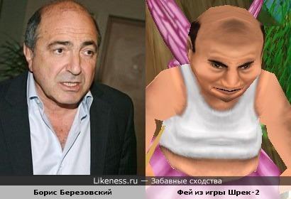 Фея из компьютерной игры подозрительно смахивает на Бориса Березовского