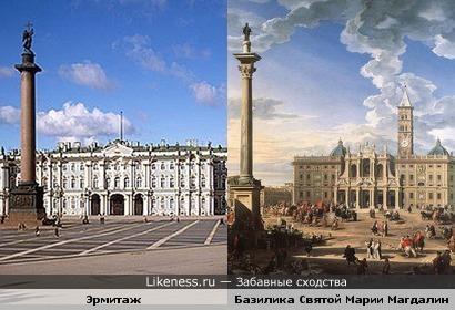 Эрмитаж похож на базилику Святой Марии Магдалины в Риме