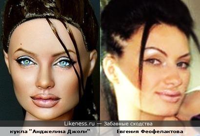 Феофелактова из дома-2 похожа на куклу в виде Анджелины Джоли