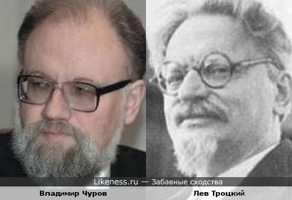 Чуров и Троцкий
