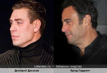 Дмитрий Дюжев похож на Брэда Гарретта