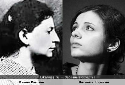 Фанни Каплан в профиль напомнила Наталью Андреевну из Comedy Woman