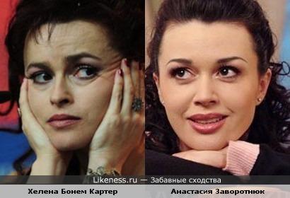 Хелена Бонем Картер и Анастасия Заворотнюк
