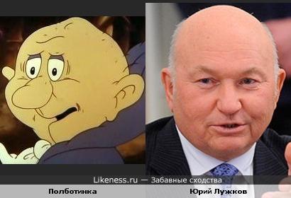Юра Полботинка