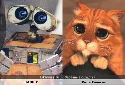 Грустные глаза: WALL-E и Кот из Шрека