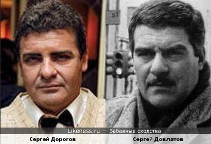 Сергей Дорогов и Сергей Довлатов