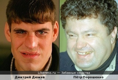 Пётр Порошенко похож на Дмитрия Дюжева