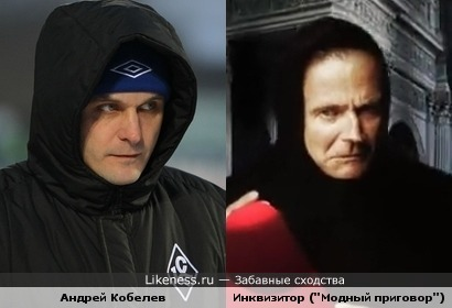 Андрей Кобелев инквизитор :)
