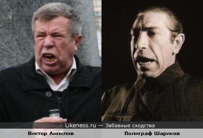Виктор Анпилов и Полиграф Шариков