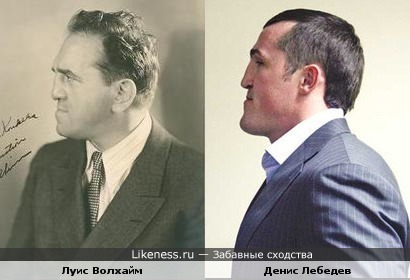 Луис Волхайм и Денис Лебедев