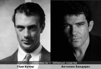 Гэри Купер и Антонио Бандерас