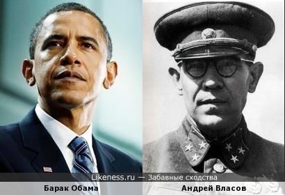 Генерал Власов напомнил Обаму