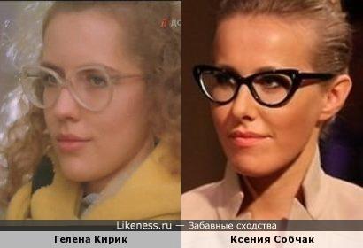 Гелена Кирик и Ксения Собчак