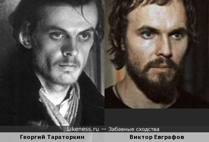 Георгий Тараторкин и Виктор Евграфов