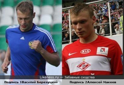 Василий Березуцкий (наврное также как и Алексей) похож на Евгения Макеева