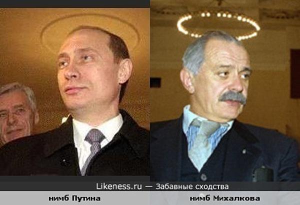 нимб Путина похож на нимб Михалкова
