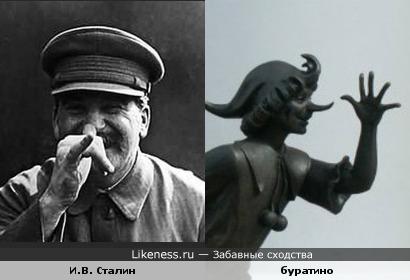 Власть Сталина была столь велика, что он, когда хотел, мог быть похож даже на буратино