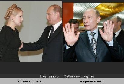 Похоже, что Путин трогал Тимошенко за грудь? Просто показалось! Руки-то вот они)))