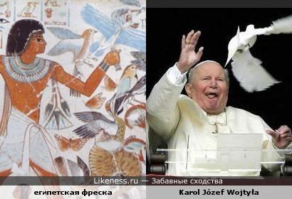 Для ловли птиц папа любил использовать древнеегипетский опыт
