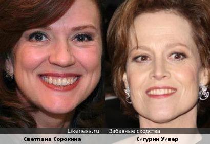 Светлана Сорокина похожа на Сигурни Уивер