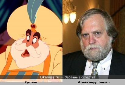 Султан и Александр Бялко похожи