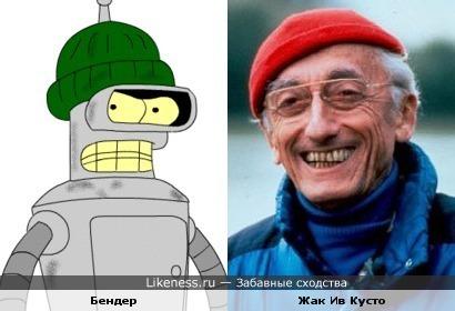 Робот Бендер похож на Жака Ив Кусто