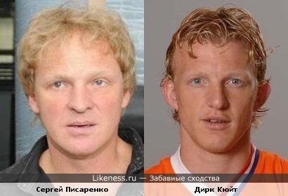 Сергей Писаренко из КВН похож на Дирка Кюйта